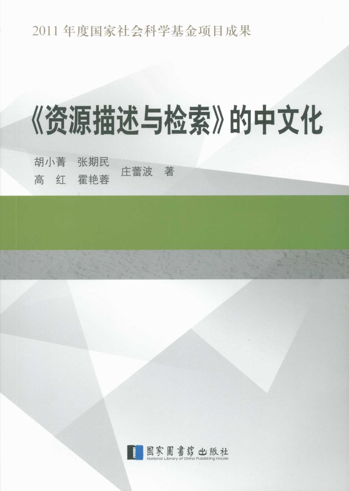 《资源描述与检索》的中文化