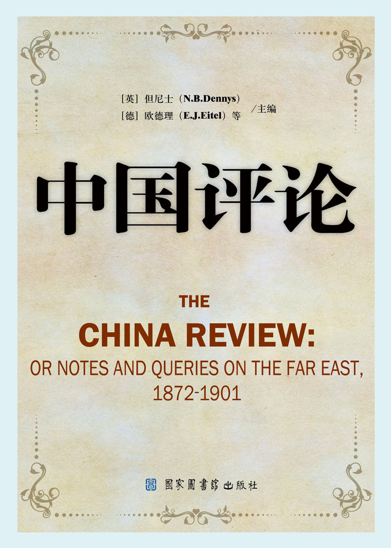 《中国评论》(The China Review:or Notes and Queries on the Far East,1872-1901)(全二十二册)