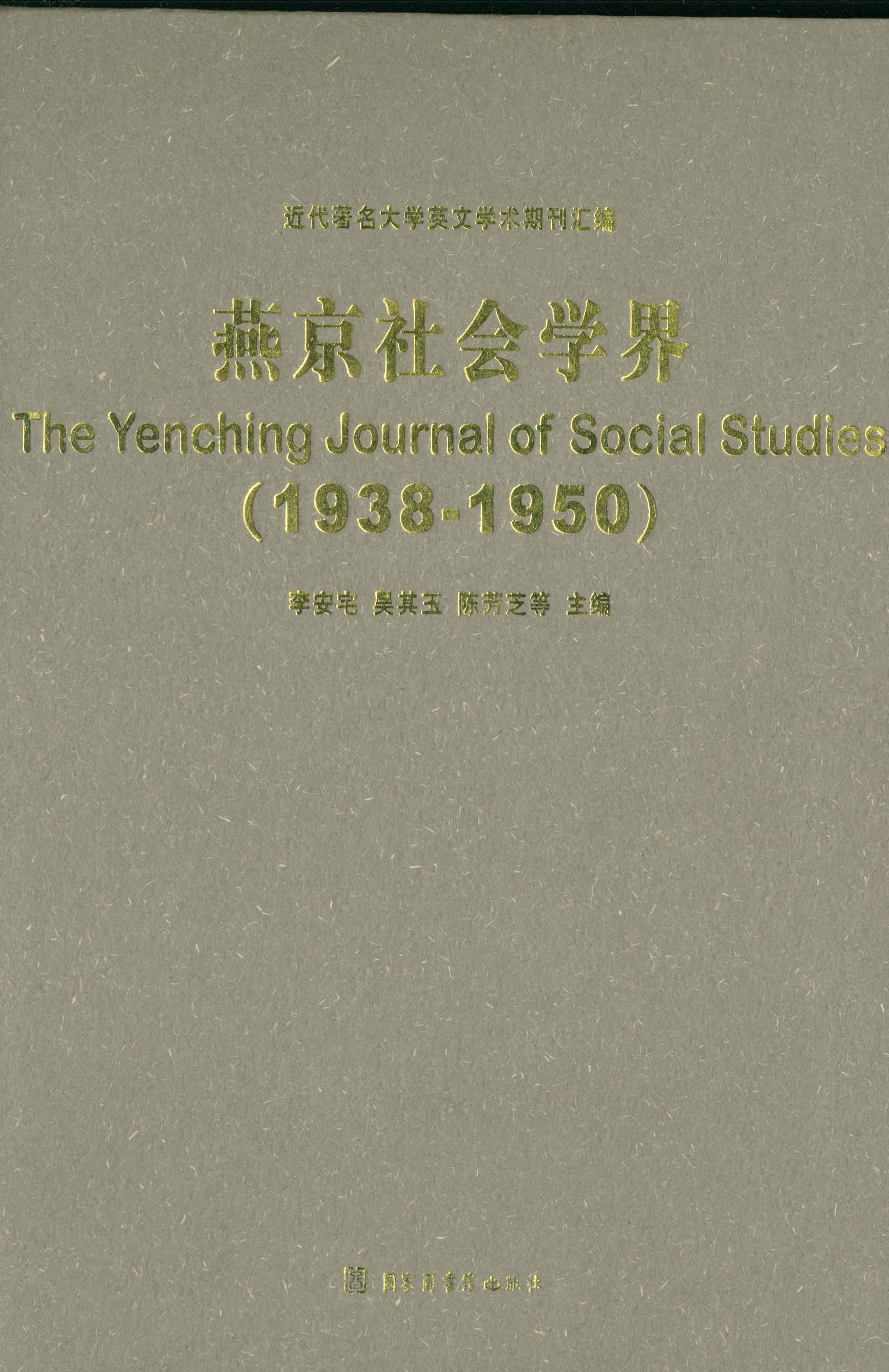 燕京社会学界(The Yenching Journal of Social Studies,1938-1950)(全二册)