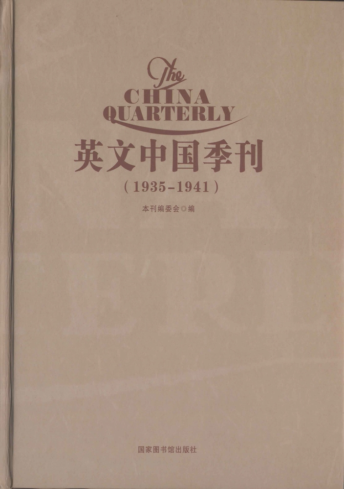 英文中国季刊(The China Quarterly ,1935-1941)(全六册)