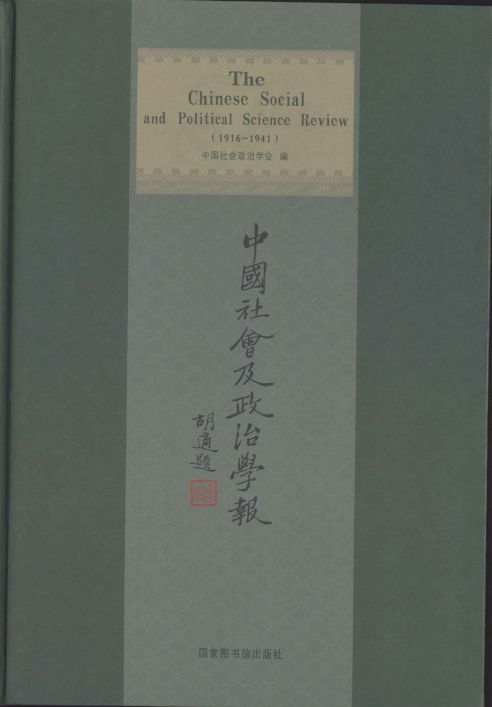 中国社会及政治学报(The Chinese Social and Political  Science Review,1916-1941)(全二十七册)